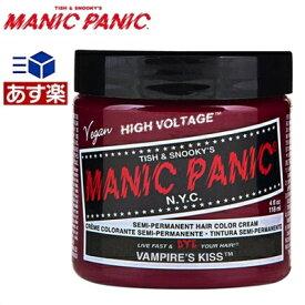 【あす楽】マニックパニック ヘアカラー ヴァンパイアキッス 118ml MANIC PANIC [ビジュアル系 ヘアカラートリートメント 118ml【毛染め]【MC11042】