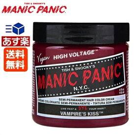 【あす楽】マニックパニック ヴァンパイアキッス (カラークリーム) / 118mL 送料無料【ヘアカラー/レッド/赤】MANIC PANIC【サロン専売品】