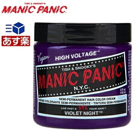 【あす楽】マニックパニック ヴァイオレットナイトヘアカラー 118ml MANIC PANIC パープル [ビジュアル系 ヘアカラートリートメント 118ml 【毛染め]