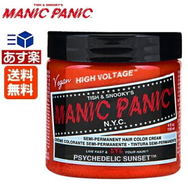 【あす楽】マニックパニック サイケデリックサンセット (カラークリーム) / 118mL【マニックパニック ヘアカラー/オレンジ】MANIC PANIC 送料無料【サロン専売品】