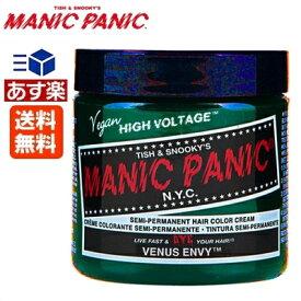 【あす楽】マニックパニック ヴィーナスエンヴィ (カラークリーム) / 118mL【マニックパニック ヘアカラー/グリーン/緑】MANIC PANIC 送料無料【サロン専売品】