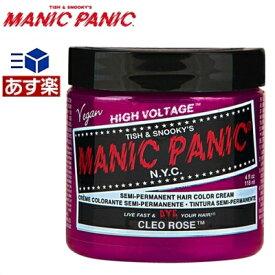 【あす楽】マニックパニック クレオローズ ヘアカラー 118ml ピンク MANIC PANIC [ビジュアル系 ヘアカラートリートメント 118ml 【毛染め]【ラッキーシール対応】