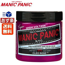 【あす楽】マニックパニック クレオローズ (カラークリーム) / 118mL【マニックパニック ヘアカラー/ピンク】MANICPANIC 送料無料【サロン専売品】【ラッキーシール対応】
