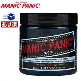 【あす楽】マニックパニック エンチャンティッドフォレスト 118mL MC11009【マニックパニック ヘアカラー/グリーン/緑】MANIC PANIC【サロン専売品】