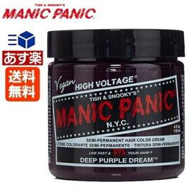 【あす楽】マニックパニック ディープパープルドリーム (カラークリーム) / MC11048 / 118mL【マニックパニック ヘアカラー/パープル/紫】MANIC PANIC 送料無料【サロン専売品】