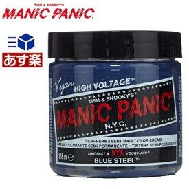 【あす楽】マニックパニック ブルースティール (カラークリーム) / MC11052 / 118mL【マニックパニック ヘアカラー/シルバー/ブルー/銀】MANIC PANIC【サロン専売品】