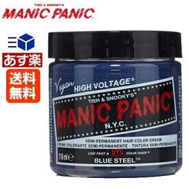 【あす楽】マニックパニック ブルースティール (カラークリーム) / MC11052 / 118mL【マニックパニック ヘアカラー/シルバー/ブルー/銀】MANIC PANIC 送料無料【サロン専売品】【ラッキーシール対応】