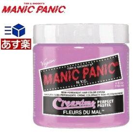 【あす楽】マニックパニック フルールドゥマル (カラークリーム) / MC11055 / 118mL【マニックパニック ヘアカラー/ピンク/パステル】manicpanic fleurs du mal【サロン専売品】