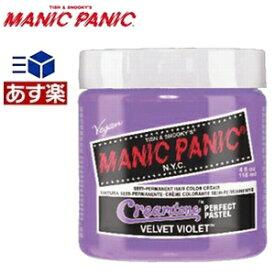 【あす楽】マニックパニック ベルベットヴァイオレット (カラークリーム) / MC11058 / 118mL【マニックパニック ヘアカラー/パープル/バイオレット/紫/パステル】manicpanic【サロン専売品】
