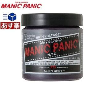 【あす楽】マニックパニック エイリアングレー 118ml【グレー】MANIC PANIC 118ml 毛染め マニパニ【ラッキーシール対応】