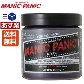 【あす楽】マニックパニック エイリアングレー 118ml 送料無料【グレー】MANIC PANIC 118ml 毛染め マニパニ