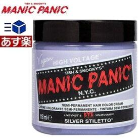 【あす楽】マニックパニック シルバースティレット 118ml【シルバー】MANIC PANIC 118ml 毛染め マニパニ
