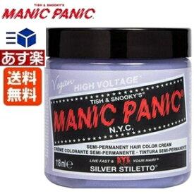【あす楽】マニックパニック シルバースティレット 送料無料 118ml【シルバー】MANIC PANIC 118ml 毛染め マニパニ