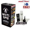 【あす楽】マニックパニック ホワイトボム ハイブリーチセット / manic panic white bomb ホワイトブリーチ 強力ブリ…
