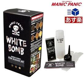 【あす楽】マニックパニック ホワイトボム ハイブリーチセット / manic panic white bomb ホワイトブリーチ 強力ブリーチ 業務用ブリーチ【医薬部外品】