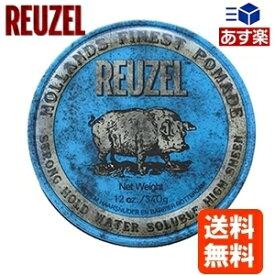 【あす楽】ルーゾー ポマード ブルー 340g REUZEL POMADE BLUE 青 シュコーラム【正規品】