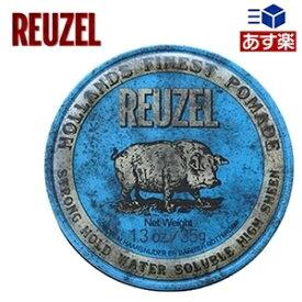 【あす楽】ルーゾー ポマード ブルー 35g REUZEL POMADE BLUE 青 シュコーラム【正規品】