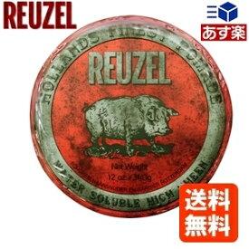 【あす楽】ルーゾー ポマード レッド 340g REUZEL POMADE RED 赤 シュコーラム【正規品】