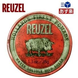 【あす楽】ルーゾー ポマード レッド 35g REUZEL POMADE RED 赤 シュコーラム【正規品】