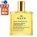 ニュクス/オイル/プロディジューオイル/50mL/NUXE/nuxe