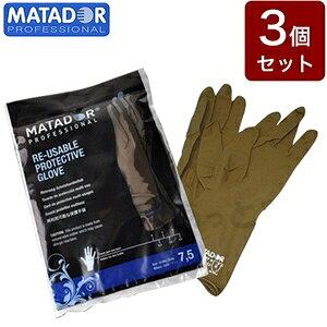 【3個セット】マタドールゴム手袋 1双 ブラウン ネコポス便送料無料 [6インチ/6.5インチ/7インチ/7.5インチ/8インチ/8.5インチ]【MATADOR マタドール ヘアカラー用手袋 白髪染め グローブ ヘアカラ