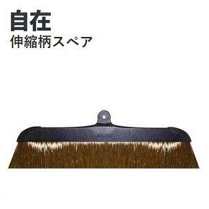 ワルツ 自在ほうき 伸縮柄用 スペア 業務用 早川工業
