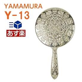 【あす楽】ヤマムラ ミラー メッキハンドミラー L ゴールド Y-13 鏡 業務用 即納 【ラッキーシール対応】