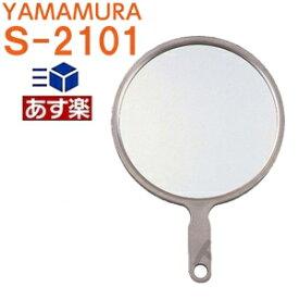 【あす楽】ヤマムラ スーパージャンボ ハンドミラー LL ゴールド S-2101ミラー 鏡 業務用 即納 【ラッキーシール対応】