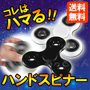 【全国送料無料】ハンドスピナー 黒/白 【ラッキーシール対応】