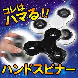 ハンドスピナー 黒/白 【ラッキーシール対応】