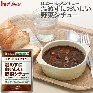 ハウス食品 LLヒートレスシチュー 暖めずに美味しい野菜シチュー 30個 シチュー 087637