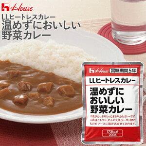 ハウス食品 LLヒートレスカレー 暖めずに美味しい野菜カレー 30個 カレー 084991