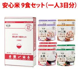 アルファー食品株式会社 安心米 非常食安心セット(1日3食3日分 一人用) セット 9食入り 11421621
