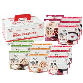 アルファー食品株式会社 非常食 安心米 バラエティセット(1人4日分+おやつ2食セット) セット 14食入り 11422000