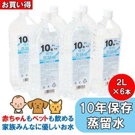 【非常用 備蓄】 【送料無料】10年保存水(蒸留水) 2l 6本セット 1箱 2L×6本