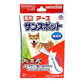 アース・ペット 薬用アースサンスポット 中型犬用 3本入り