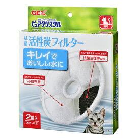 ジェックス(GEX) ピュアクリスタル 抗菌活性炭フィルター 猫用 2個入