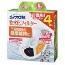 ジェックス(GEX) ピュアクリスタル 軟水化フィルター 4個 猫用