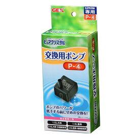 ジェックス(GEX) ピュアクリスタル 交換用ポンプ P-4