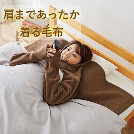 コジット(COGIT) 肩まであったか着る毛布
