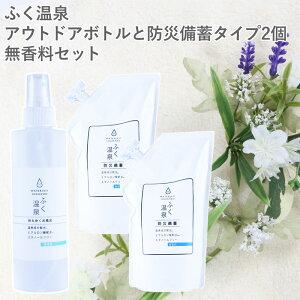 (株)FRASCO ふく温泉 アウトドアボトル&防災備蓄タイプ2個セット 無香料