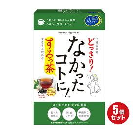 なかったコトに! するっ茶 20包入り×5個セット なかったことに ダイエットティー キャンドルブッシュ 送料無料