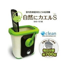 自然にカエル基本セット手動式 SKS-101型 | エコクリーン 生ゴミ 生ごみ 処理 送料無料