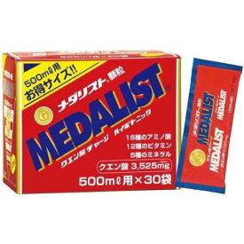 メダリスト クエン酸 アリスト 顆粒 500ml用 15g×30袋入 お徳用 粉末清涼飲料 送料無料