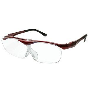 【5の日は楽天カードでP5倍】ルーペ メガネ 眼鏡 メガネタイプ 眼鏡型 拡大鏡 跳ね上げ 見やすい 読書 新聞 パソコン 趣味 ワインカラー 女性用 おすすめ 人気 プレゼント se-202単品