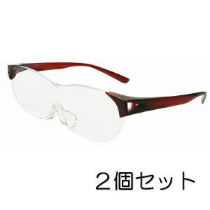 ルーペ メガネ 眼鏡 メガネタイプ 眼鏡型 拡大鏡 見やすい ノーマル 読書 新聞 パソコン 趣味 ワインカラー 女性用 おすすめ 人気 プレゼント se-002 2個セット