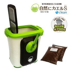 エコクリーン 自然にカエル 基本セット 手動式 SKS-101型 生ゴミ 生ごみ 処理 家庭用 助成金 補助金 楽天ロジ 送料無料