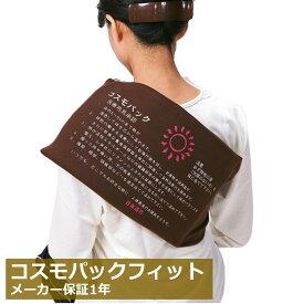 正規品 コスモパック フィット 遠赤外線治療器 マット 遠赤外線 温熱 家庭用 治療器 治療機 日本遠赤 楽天ロジ 送料無料