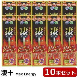宝仙堂 凄十 マックスエナジー MaxEnergy 10本セット ほうせんどう すごじゅう 強精系ドリンク 送料無料