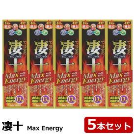 宝仙堂 凄十 マックスエナジー MaxEnergy 5本セット ほうせんどう すごじゅう 強精系ドリンク 送料無料